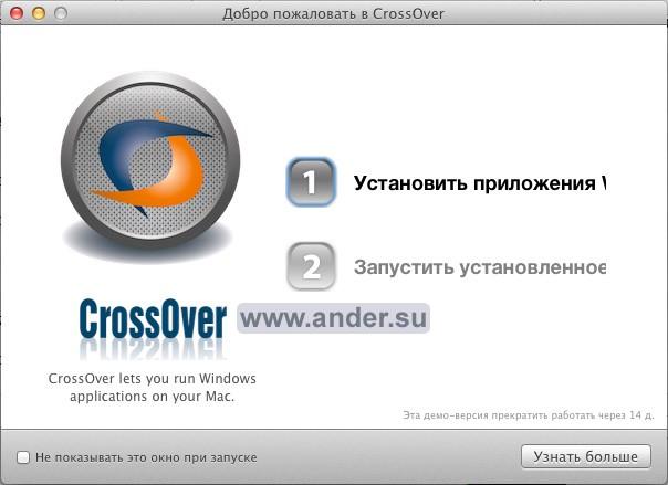 Кроссовер программа