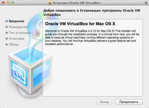 Запуск virtualbox