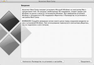Запуск bootcamp