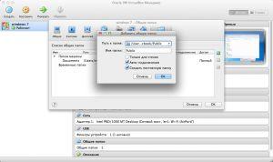 настройка общей папки в virtualbox