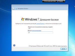 Указание имени пользователя и компьютера